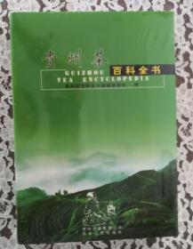 贵州茶百科全书 未开封 16开精装本