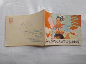 64开连环画:历史上劳动人民反孔斗争的故事(1975年1版1印