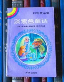 淡紫色童话(彩色童话集)