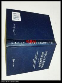 中华人民共和国海洋法规选编 (第三版)