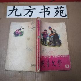 儿童文学 1977年第1期 复刊号