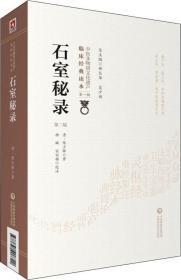 石室秘录 第2版 (清)陈士铎 著 新华文轩网络书店 正版图书