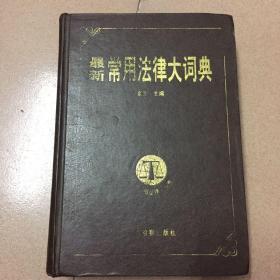 最新常用法律大词典