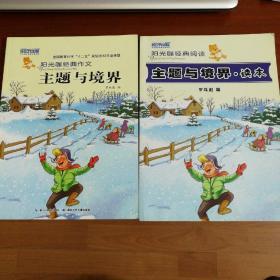 阳光喔经典阅读-主题与境界读本,阳光喔经典作文-主题与境界   2册合售