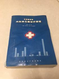 中西医结合内科常见病诊疗常规