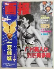 广东刊物:《城市画报》创刊号(《广东画报》更名号,1999ND16K)