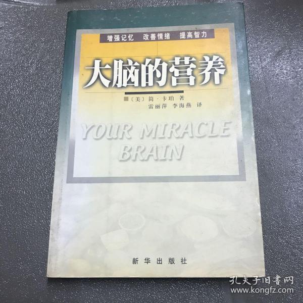 大脑的营养