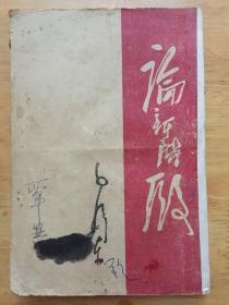 正版現貨 論新階段 毛澤東 東北書店 民國舊書