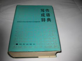 写作成语辞典K420---精装32开9品,有书衣,89年1版1印