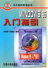 天大松岗系列丛书.WINDOWS.95.入门指引