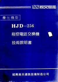 优化机型.HJD-256.程控电话交换机技术说明书