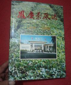 凤庆茶厂志
