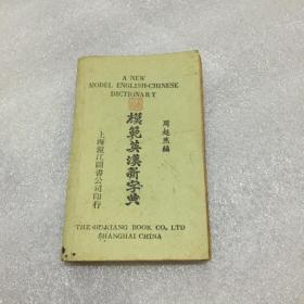 (民国版小字典)模范英汉新字典