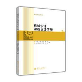 机械设计课程设计手册 第四版 吴宗泽 高等教育出版社