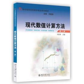 现代数值计算方法 第二版第2版 北京大学出版社