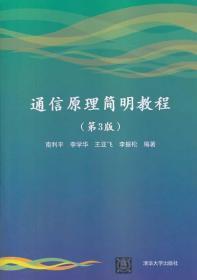通信原理简明教程 第三版 南利 南利平 清华大学出版社