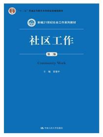 社区工作(第三版)夏建中 夏建中 中国人民大学出版社