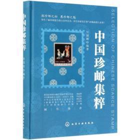 中国珍邮集粹 何国辉  编著 著 新华文轩网络书店 正版图书