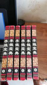 李姓宝典 精装6册全 2002年一版一印一千册