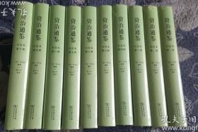 资治通鉴(白话本)(全十册)