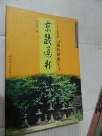 京畿莲邦:天目山佛教源流引论