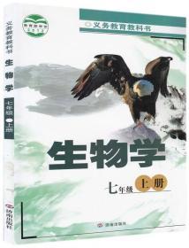 济南版初中生物七年级上册生物书 教科书教材课本初一上7年级上册