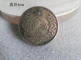 少见的老银元
