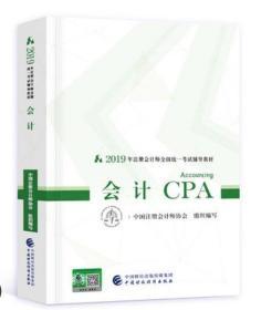 注册会计师教材2019 CPA2019年注册会计师全国统一考试辅导教材:会计