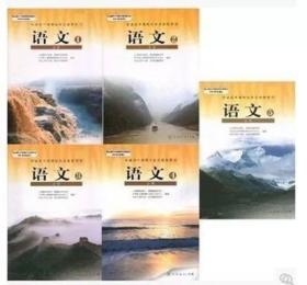 二手正版人教版高中语文必修12345课本教材教科书全套5本