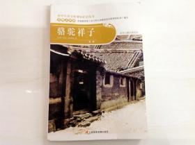 R174273 初中生语文新课标必读丛书·名师点评版--骆驼祥子(一版一印)