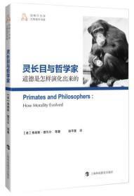 灵长目与哲学家 道德是怎样演化出来的 正版  德瓦尔,赵芊里  9787542857118