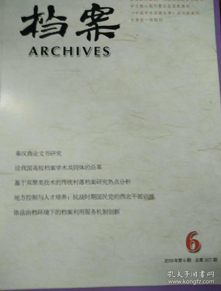 档案 2019年6期