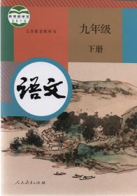 人教版初中语文九年级下册课本教材教科书语文九9下义务教育教科书人民教育出版社