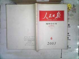 人民日报(缩印合订本)2003年6月上