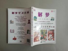 解梦学习百科:1500种梦境解析完全指南(库存书)