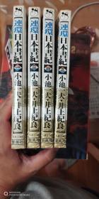 日文原版-日本连环书记