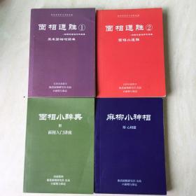 面相通胜1-2册+面相小辞典+麻柳小神相(四册合售30元)