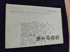 张爱玲文集,1~4册全