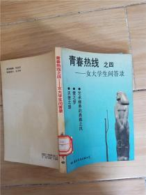 青春热线 四 女大学生问答录 (馆藏)