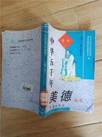 中华五千年美德丛书:高中 (馆藏)