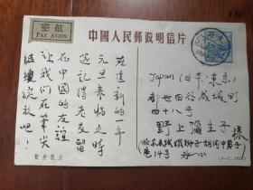 1952年著名作家冰心寄日本作家美术明信片一张