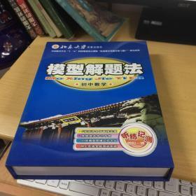 模型解题法初中数学(5张DVD+模型记忆卡+书)