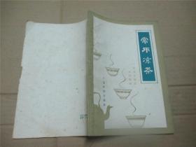 常用凉茶--81年一版一印【(咨询联系再下单)】