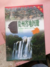 贵州省地图册