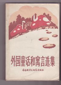 外国童话和寓言选集