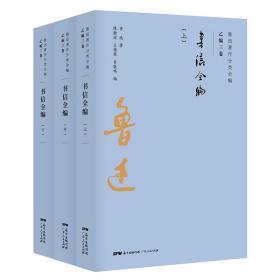 书信全编:(套装共3册)