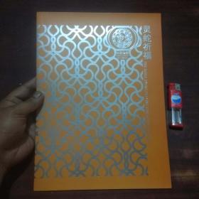 灵蛇祈福邮票珍藏邮折: 癸巳年生肖蛇大版+异形个性化版票