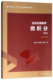 微积分:经济应用数学(第2版)