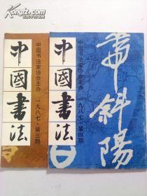 中国书法1987年3、4期合售 中国书法杂志社 江浙沪皖满50元包邮