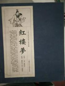 红楼梦连环画盒装全19册 宣纸本线装连环画 一版一印